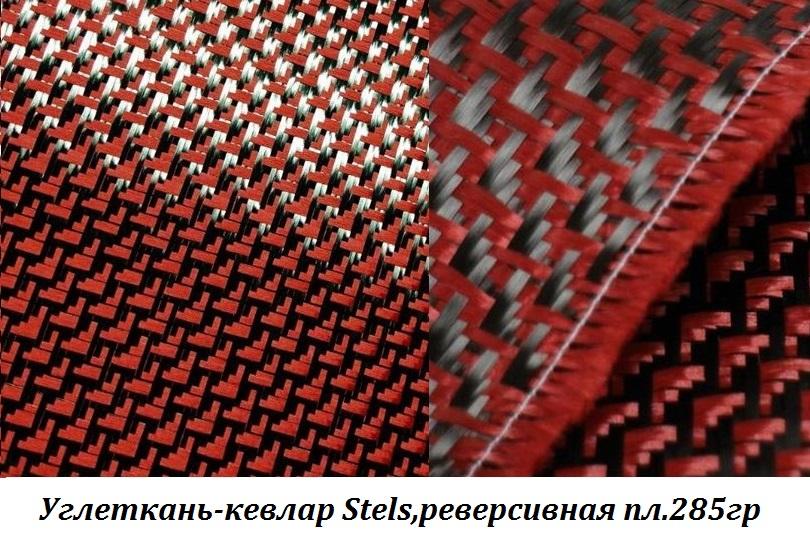 Углеткань кевлар Stels реверсивная пл 285 гр